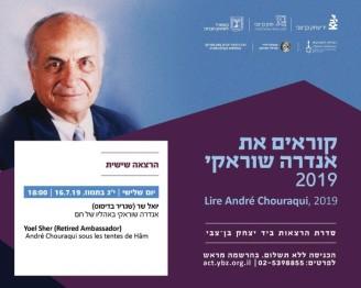 Invitation Yad Ben-Tzvi Yoel Sher 16-7-19.jpg